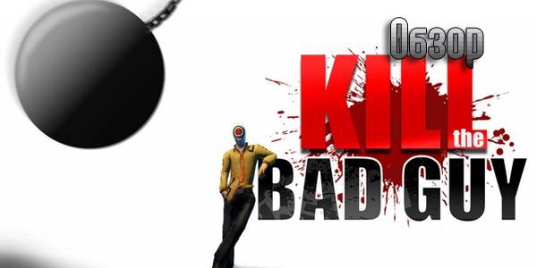 Kill The Bad Guy - обзор игры (рецензия)