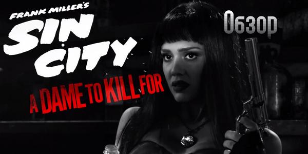 Рецензия на фильм Sin City 2