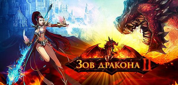 zov drakona 2