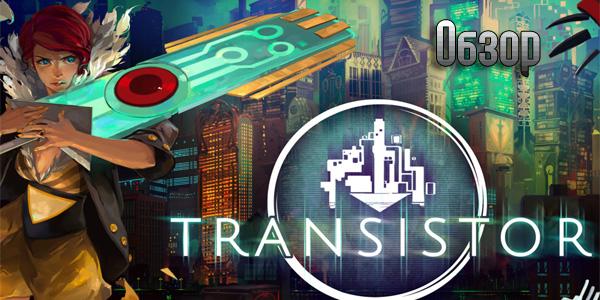 Transistor - обзор игры (рецензия)