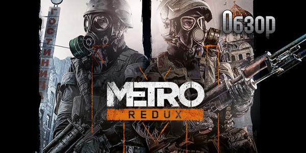 Metro Redux — обзор игры (рецензия)