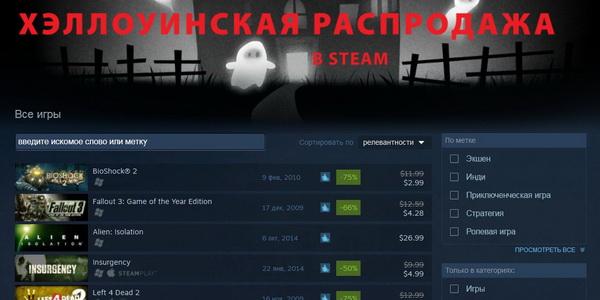Steam_sale_halloween