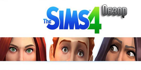 Sims 4 - обзор игры (рецензия)
