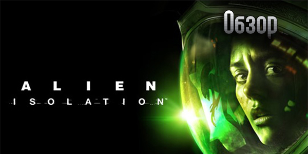 Alien: Isolation — обзор игры (рецензия)