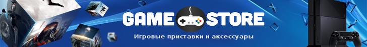 ������� ��������� � Gamestore.com.ua