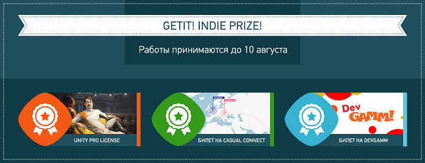 Get_IT!indie_prize