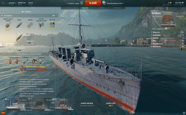 Обзор игры World of Warships