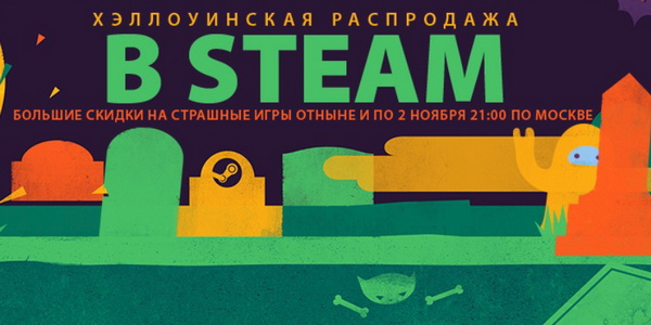 Steam_Sale 2015