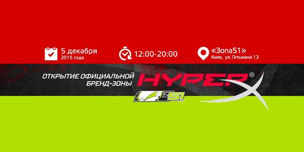 hyper x zona51
