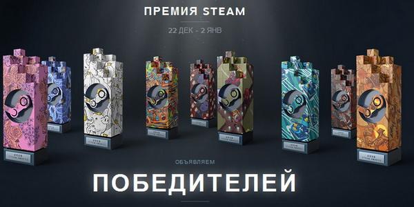 Steam Awards logo