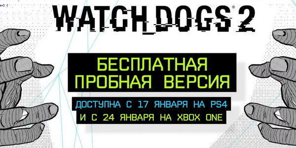 Watch Dogs 2_trial