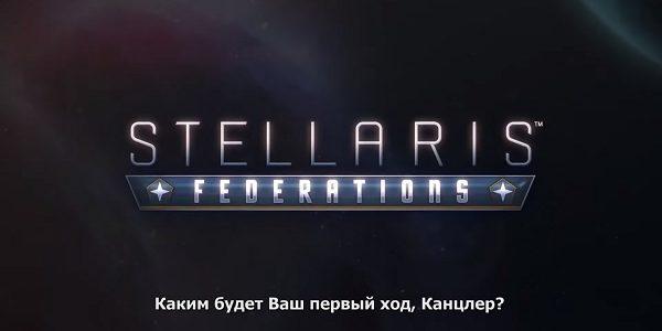 Stellaris: Federations - релизный трейлер в переводе от GW