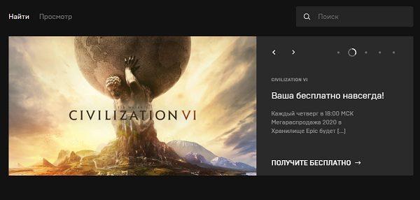 В EGS можно бесплатно скачать и играть в Civilization 6