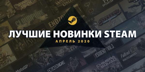 Лучшие игры среди новинок Steam в апреле 2020 (трейлеры)