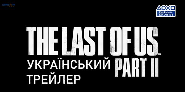 Український сюжетний трейлер The Last of Us Part 2