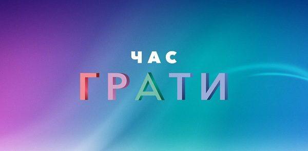 В Україні стартував розпродаж від PlayStation - Час грати 2020