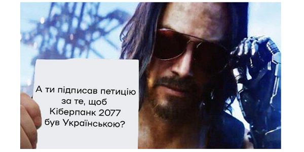 Геймери збирають підписи за українську локалізацію Cyberpunk 2077