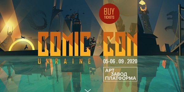Comic Con Ukraine переносять на наступний рік