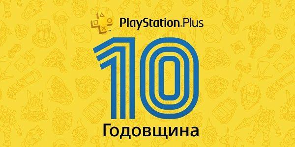 PlayStation Plus - 10 лет, стали известны игры июля