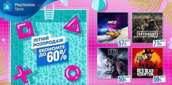 PlayStation Україна запрошує на літній розпродаж зі знижками до 60%