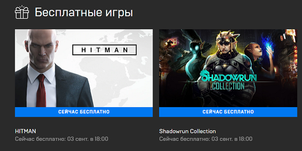 Epic Games Store бесплатно раздает HITMAN и Shadowrun Collection