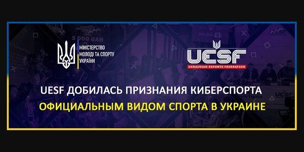 Киберспорт был признан официальным видом спорта в Украине