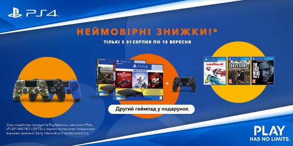 Стартував осінній розпродаж Back to School від PlayStation