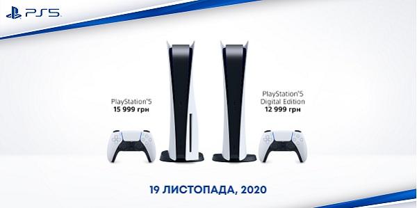 Ціна PlayStation 5 в Україні, вартість аксесуарів та ігор