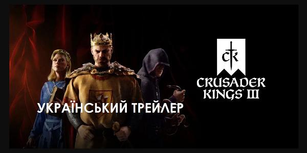 Crusader Kings 3 - трейлер українською