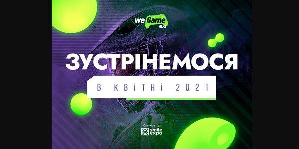 Фестиваль геймерів WEGAME перенесли на 2021 рік