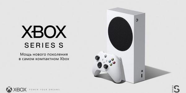 Xbox Series S - цена и характеристики консоли, официально