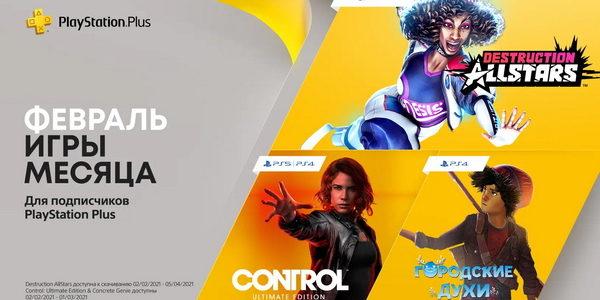 PlayStation Plus игры февраля, 2021