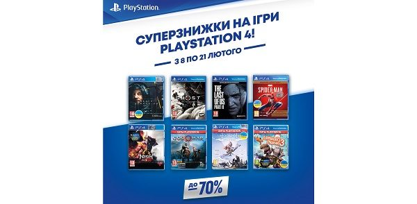 Триває масштабний розпродаж на ігрові хіти для PlayStation4