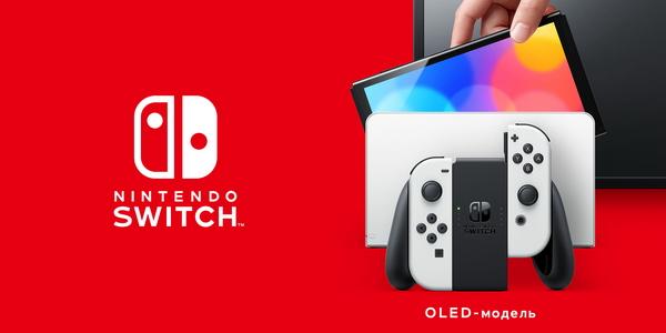 Nintendo презентувала нову модель консолі Switch OLED, але це не Pro