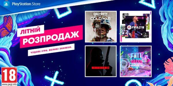 В Україні стартував літній розпродаж від PlayStation